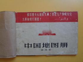 1967年 中国地图册【加了防损封面】