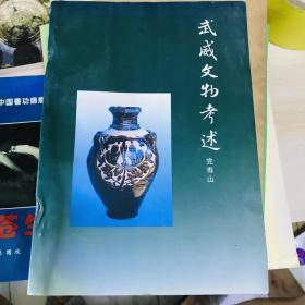 2001《武威文物考述》仅发行800册