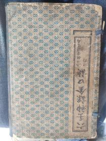 清代石印占卜卦书名著《六壬神课金口诀》。是六壬古籍中的经典版本。该书题署明代洞春道人真阳子辑;清代杨守一精阅,钟谷逸士熊大木校正,周敬弦重订。是关于中国古代最高层次的术数之一——六壬术的一本集成之作,内容广博,提纲挈领,对六壬术进行了系统的总结和整理,堪称内容最全面、最具研究价值的六壬占卜卦书典籍。收藏完好!上中下卷合订本一套完整带函价格不贵