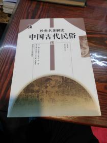 中国古代民俗. 5