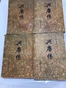 传统评书 兴唐传