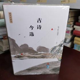 古诗今选(程沈说诗词)