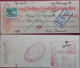 民36年中国银行成都支行外文汇票宝塔山印花税票二分加盖限四川贴用