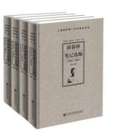 薛暮桥笔记选编(1945~1983)(全4册) GK 徐建青 董志凯 赵学军 主编