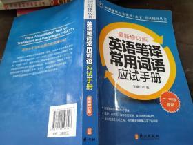 英语笔译常用词语应试手册:二、三级通用 卢敏