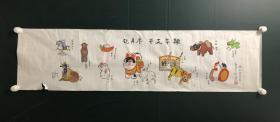 日本回流字画 软片书法   3766
