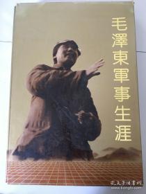 毛泽东军事生涯(8开布面精装有书衣带盒套 1版1印)画册