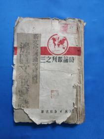 1944年陕甘宁边区文教会议,剪报一册,毛主席高岗进话,米脂 绥德 定边 靖边 杨家岭等内容,粘贴原书是《盟帮人士的诤言》