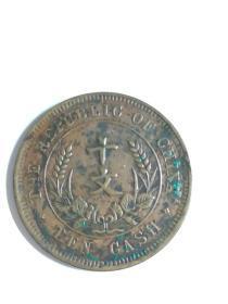 中华民国开国纪念币(十文)