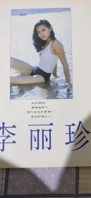 李丽珍、翁虹彩页