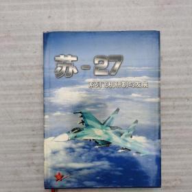 苏-27飞机的研制与发展