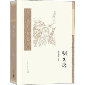 中国古典文学读本丛书典藏