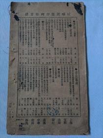 玻璃版精印 碑帖《赵文敏观音殿记》全一册   民国廿一年 (封面丢失)