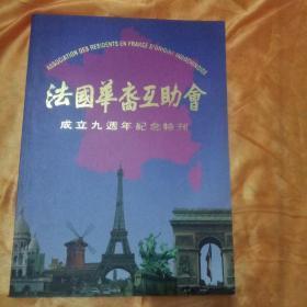 法国华裔互助会成立九周年纪念特刊