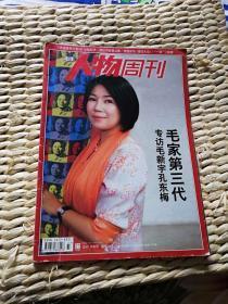 南方 人物周刊 2009年第37期 === 专访毛新宇 孔东梅 毛家第三代
