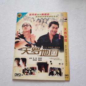 DVD:天罗地网【平装  1碟装】