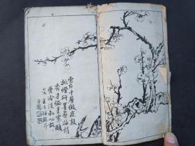 画册《梅花图》一册