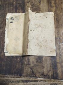 【江州笔谈】清同治四年光裕堂刻本,线装二卷一册全,清代温江人王侃先生所著的笔记