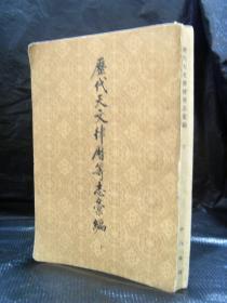 历代天文律历等志汇编(十)
