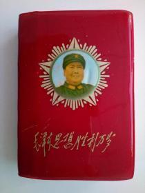 96K毛泽东思想胜利万岁(林彪像比较特殊),,