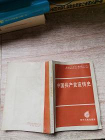 宣传学小丛书《中国共产党宣传史》 林之达 主编(孔网仅存,比较稀少)