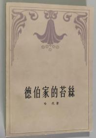 德伯家的苔丝 大32开 平装本 哈代 著 人民文学出版社 1980年1版2印 私藏 9.5品