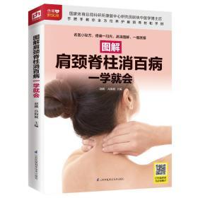图解肩颈脊柱消百病一学就会