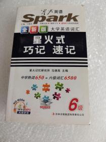 2013-2014星火英语 全新版大学英语词汇:星火式巧记·速记
