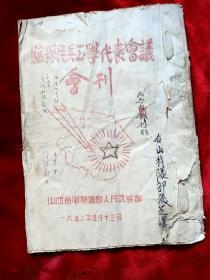 1952年山西巜临县民兵工学代表会议会刊》油印本大16开32页