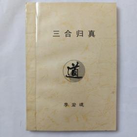 三合归真(李宏道著)共162页