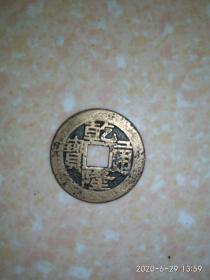 乾隆通宝,黄亮美品,2.3厘米,保真