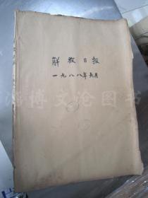 老报纸:解放日报1988年9月合订本(1-30日全)【编号24】