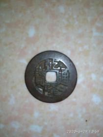 乾隆通宝宝巩局,2.3厘米,保真