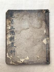 清道光年宗教手抄本:玉皇宥罪延生科,(K196)