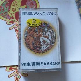 王勇 往生专辑 正版 磁带