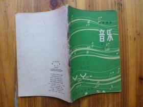 音乐 第一册 [中学课本)