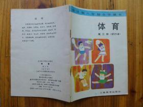 体育 第三册(全日制六年制小学课本]