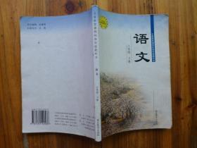 语文 八年级 下册(义务教育课程标准实验教科书]