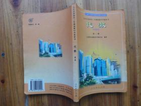 代数 第三册(九年义务教育三年制初级中学教科书]