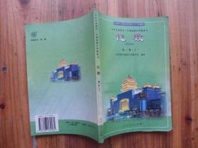 代数 第一册下(九年义务教育三年制初级中学教科书]