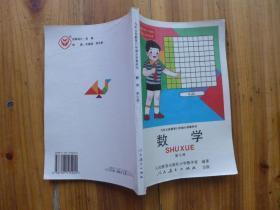 数学 第七册(九年义务教育六年制小学教科书]