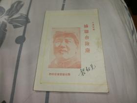 红色精典: 毛泽东著作单行本:论联合政府(1949年华北新华书店再版)B5