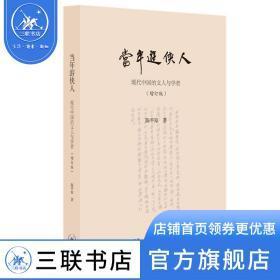 当年游侠人(增订版) 正版图书