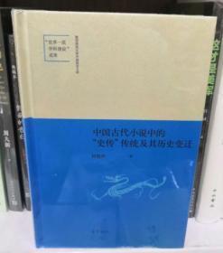 """中国古代小说中的""""史传""""传统及其历史变迁"""