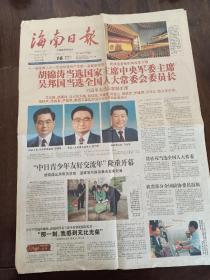 《海南日报》2008年3月16日《十一届人大一次会议》