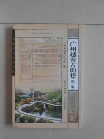 广州越秀古街巷(第三集)