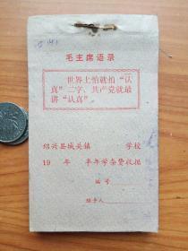 带毛主席语录绍兴鲁迅小学学杂费收据壹册(1976年)