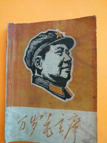 版画、手书集《万岁毛主席——献给主席75周年寿辰》64开本,江苏常熟,多套色肖像,88页完整无勾画