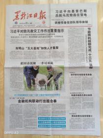 《黑龙江日报》2020年6月29日,庚子年五月初九。全球累计新冠确诊病例超千万例