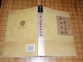 八旗与清朝政治论稿(杜家骥签名赠书)050113